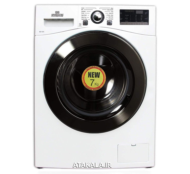 ماشین لباسشویی سپهر الکتریک 7 کیلویی مدل SE 1275