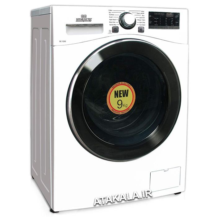 ماشین لباسشویی سپهر الکتریک 9 کیلویی مدل SE 1295